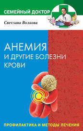Книга Анемия и другие болезни крови. Профилактика и методы лечения