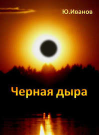 Черная дыра (сборник)