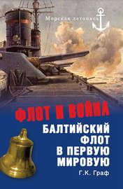 Флот и война. Балтийский флот в Первую мировую