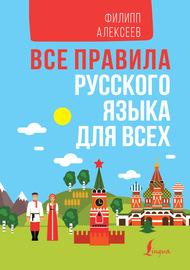 Все правила русского языка для всех