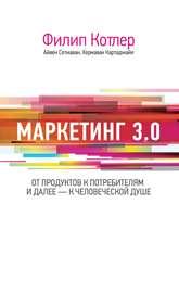 Книга Маркетинг 3.0: от продуктов к потребителям и далее – к человеческой душе