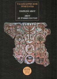 Талмудические трактаты: Пиркей Авот, Авот де-рабби Натан
