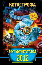 Книга КОТАстрофа. Мир фантастики 2012