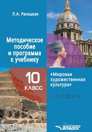 Методическое пособие и программа к учебнику «Мировая художественная культура». 10 класс