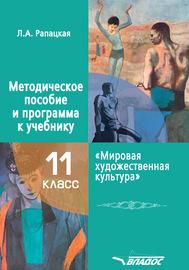Методическое пособие и программа к учебнику «Мировая художественная культура». 11 класс