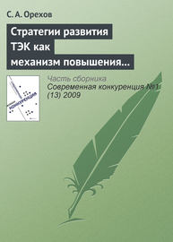 Стратегии развития ТЭК как механизм повышения энергетической безопасности России