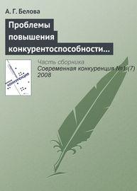 Проблемы повышения конкурентоспособности экономики России