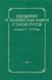 Писцовые и переписные книги Старой Руссы конца XV – XVII вв.