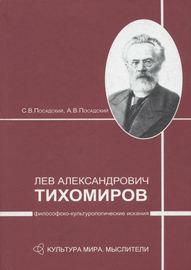 Лев Александрович Тихомиров: философско-культурологические искания