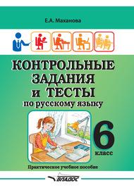 Контрольные задания и тесты по русскому языку. 6 класс