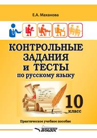 Контрольные задания и тесты по русскому языку. 10 класс