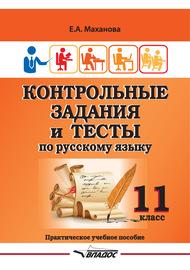 Контрольные задания и тесты по русскому языку. 11 класс