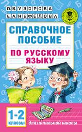 Справочное пособие по русскому языку. 1–2 классы