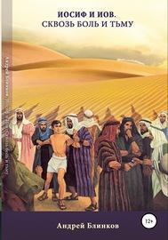Иосиф и Иов. Сквозь боль и тьму