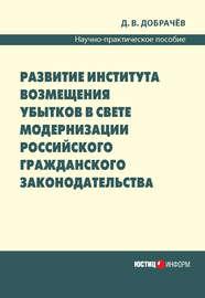 Развитие института возмещения убытков в свете модернизации российского гражданского законодательства: научно-практическое пособие