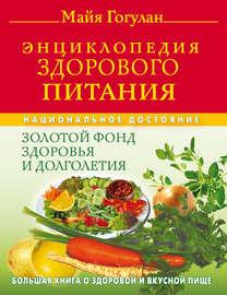 Энциклопедия здорового питания. Большая книга о здоровой и вкусной пище