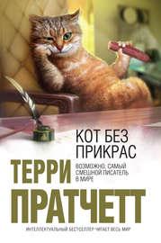 Книга Кот без прикрас