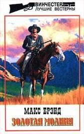 Бандит с Черных Холмов