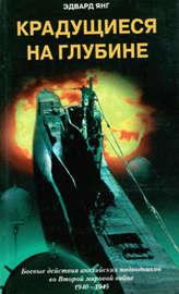 Крадущиеся на глубине. Боевые действия английских подводников во Второй мировой войне. 1940–1945 гг.