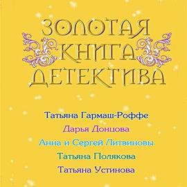 Аудиокнига - «Золотая книга детектива (сборник)»