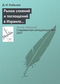 Рынок слияний и поглощений в Израиле и в России: сравнительный анализ (начало)