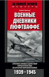 Военные дневники люфтваффе. Хроника боевых действий германских ВВС во Второй мировой войне. 1939-1945