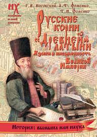 Русские корни «древней» латыни. Языки и письменность Великой Империи