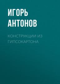 Книга Конструкции из гипсокартона: арки, потолки, перегородки