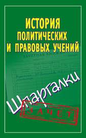 История политических и правовых учений. Шпаргалки