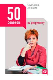Книга 50 советов по рекрутингу