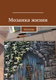 Книга Мозаика жизни. Рассказы