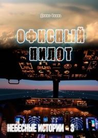 Офисный пилот. Небесные истории