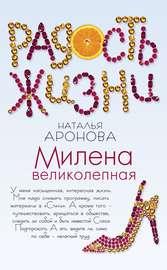 Книга Милена великолепная