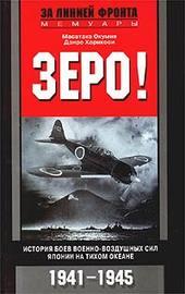 Зеро! История боев военно-воздушных сил Японии на Тихом океане. 1941-1945