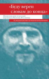 «Буду верен словам до конца». Жизнеописание и наследие иеромонаха Василия (Рослякова)