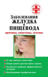 Книга Заболевания желудка и пищевода: причины, симптомы, лечение