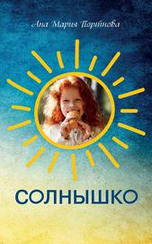 Солнышко. Три новеллы о женских сердцах