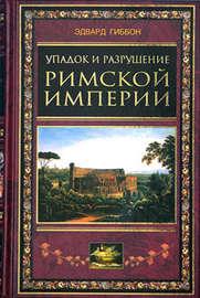 Упадок и разрушение Римской империи (сокращенный вариант)