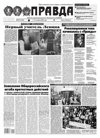 Правда 92-2020