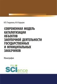 Современная модель каталогизации объектов закупочной деятельности государственных и муниципальных заказчиков