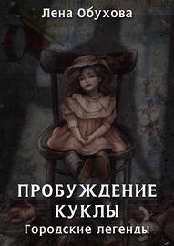 Пробуждение куклы