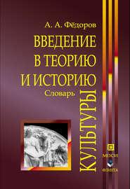 Введение в теорию и историю культуры: словарь