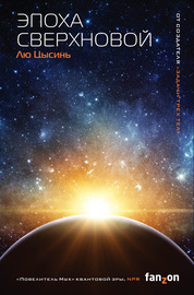 Эпоха сверхновой