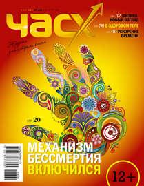 Час X. Журнал для устремленных. №4/2013