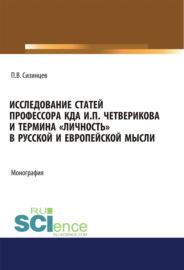 Исследование статей профессора КДА И. П. Четверикова и термина «личность» в русской и европейской мысли