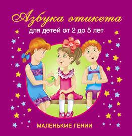 Азбука этикета. Для детей от 2 до 5 лет