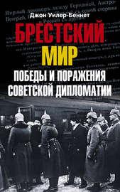 Брестский мир. Победы и поражения советской дипломатии