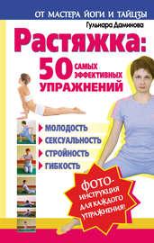 Книга Растяжка: 50 самых эффективных упражнений