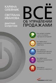 Книга Всё об управлении продажами