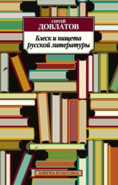 Блеск и нищета русской литературы (сборник)